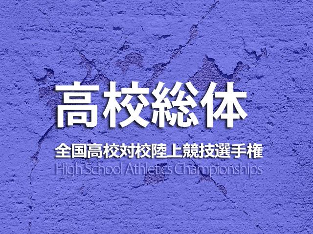 東海 高校 総体 陸上 2019